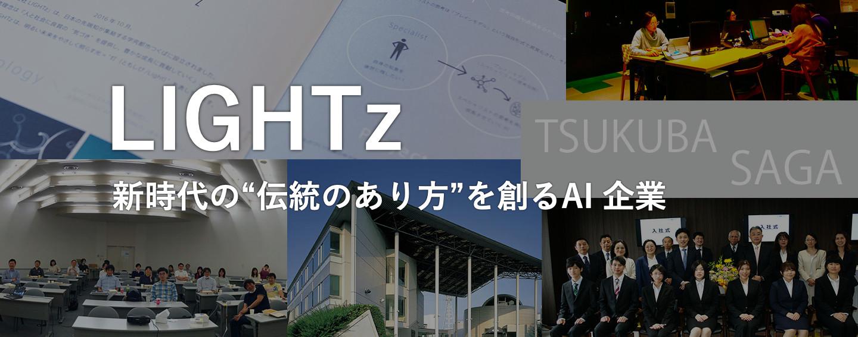 株式会社LIGHTzのイメージ画像