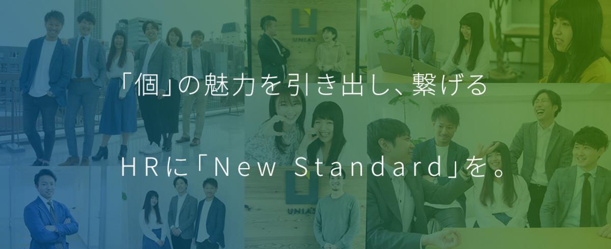 株式会社UNIASのイメージ画像