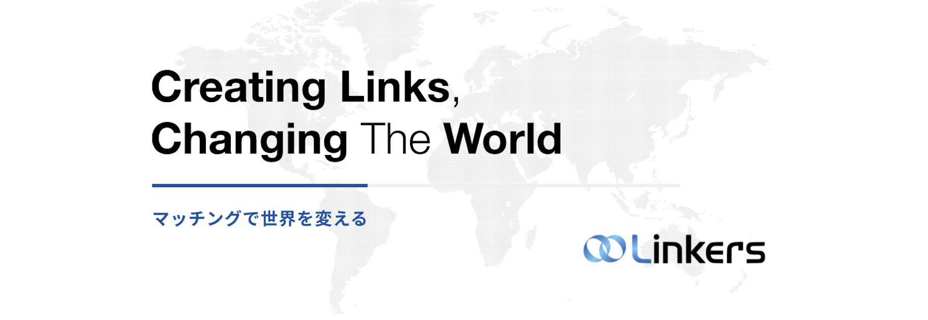 リンカーズ株式会社のイメージ画像