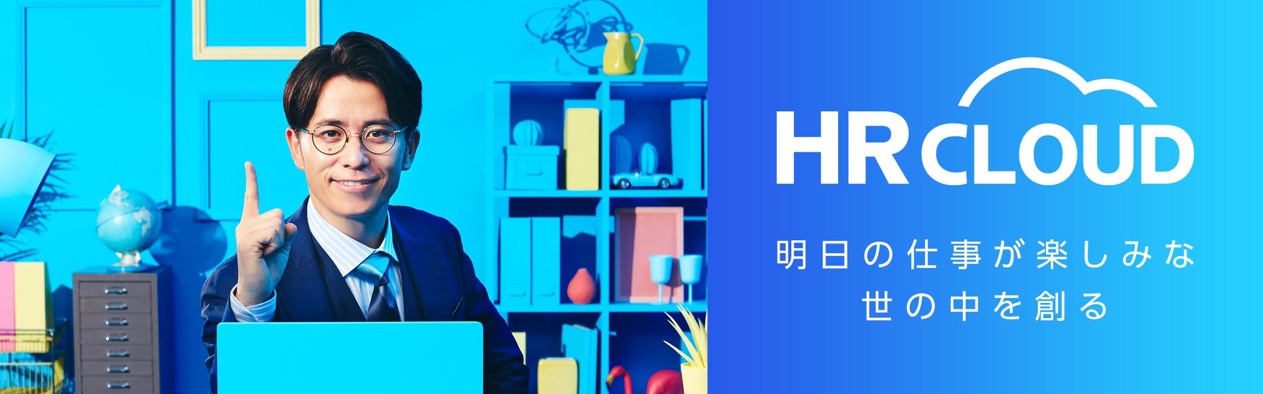 HRクラウド株式会社のイメージ画像