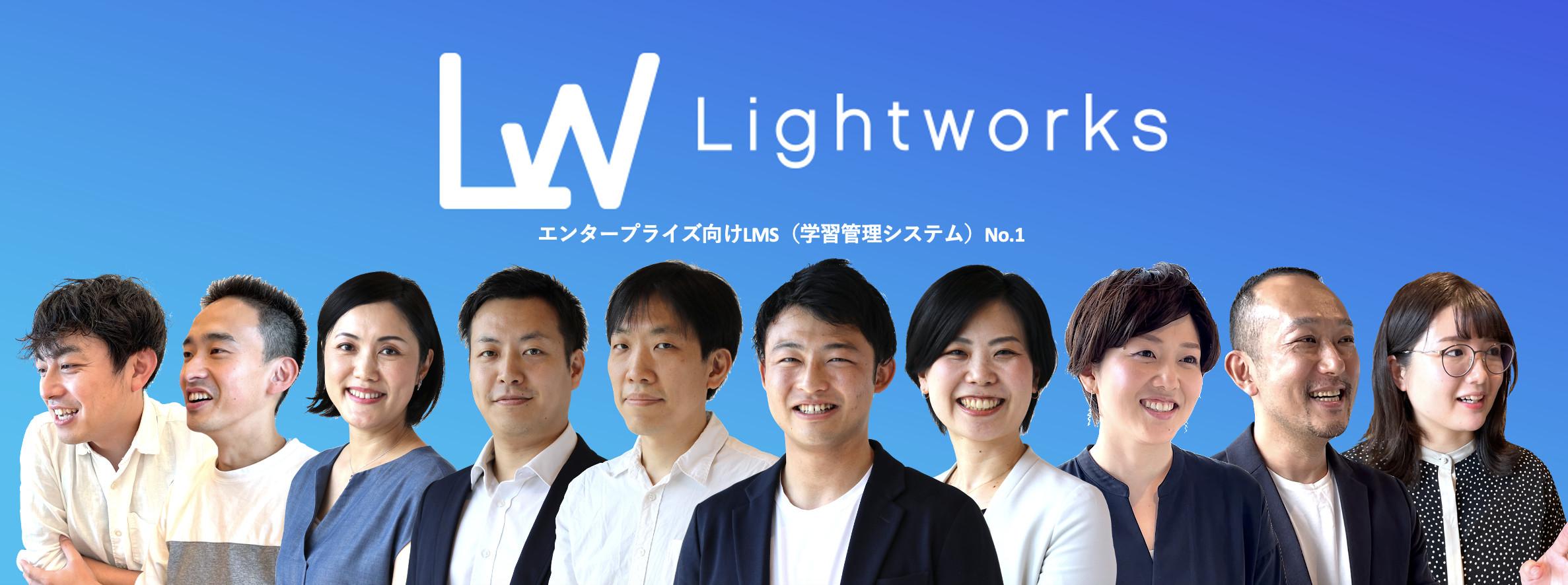 株式会社ライトワークスサムネイル画像