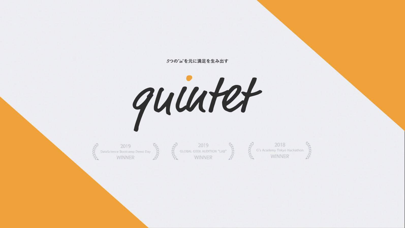 quintet株式会社サムネイル画像