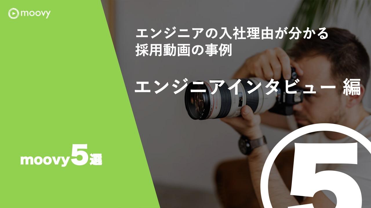 エンジニアインタビュー動画の事例まとめ【採用動画集】画像