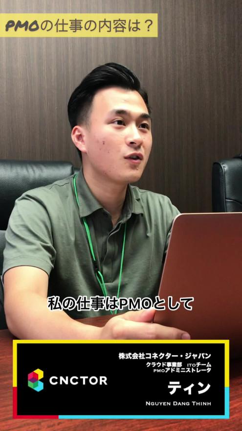 円滑にプロジェクトが進行するよう品質管理・進捗管理するPMO/【採用動画】