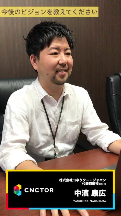 コネクタージャパン社長が見据える将来ビジョンとは?/【採用動画】