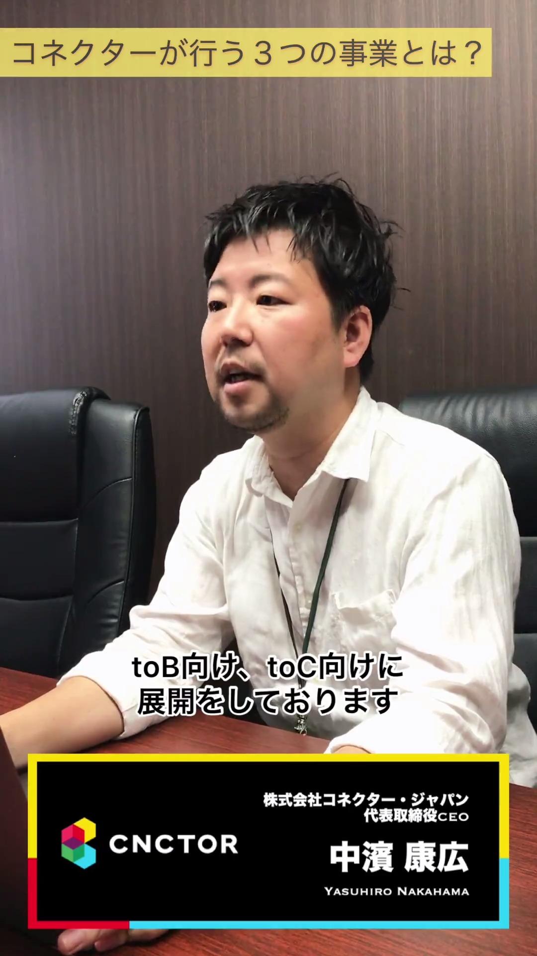コネクタージャパン社長が語る、展開する3つの事業内容について/【採用動画】