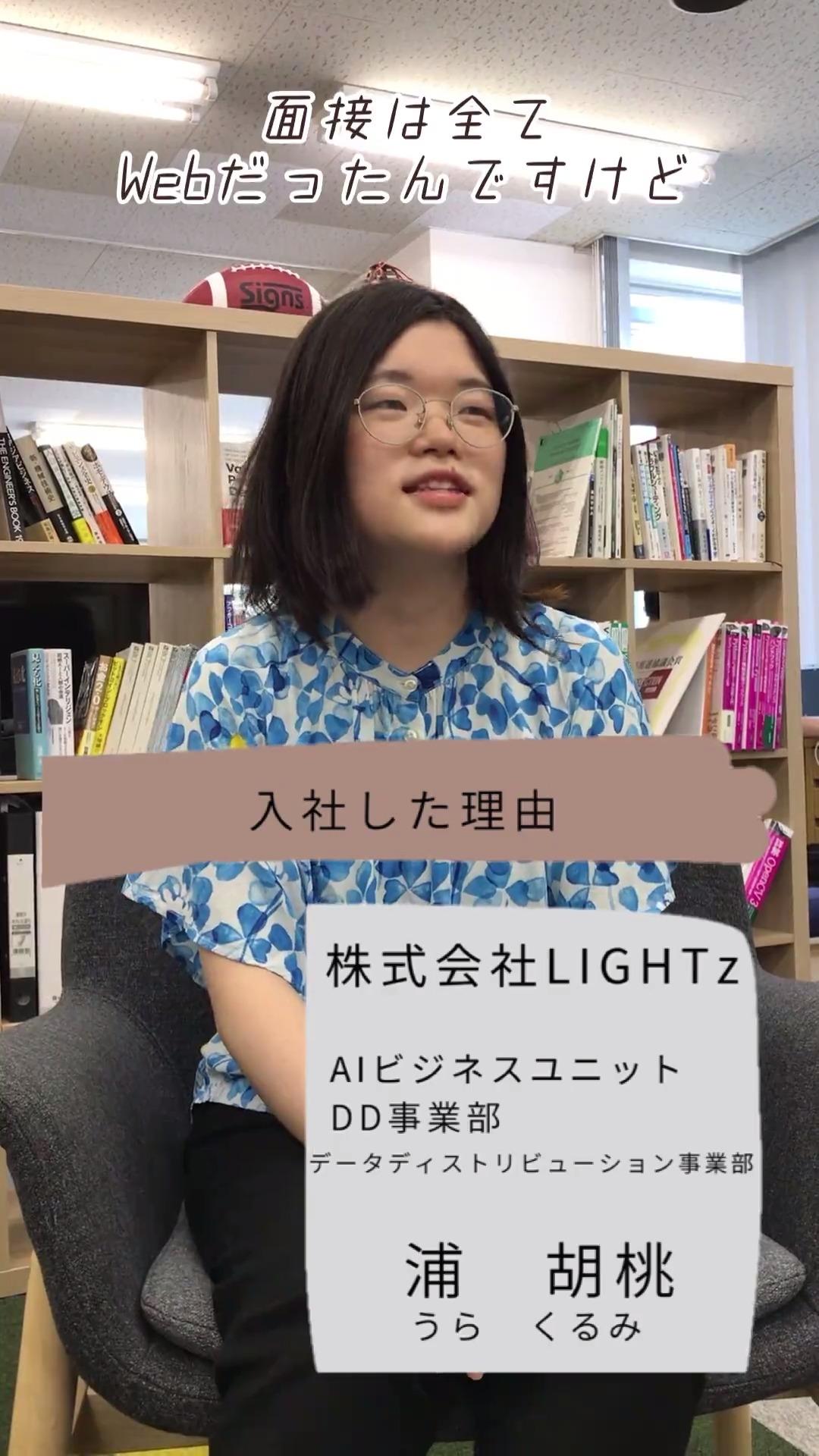 私がLIGHTzに入社を決めた理由【採用動画】