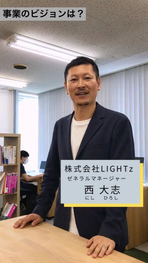 LIGHTz海外事業部の責任者が、今後の海外戦略を語る【採用動画】