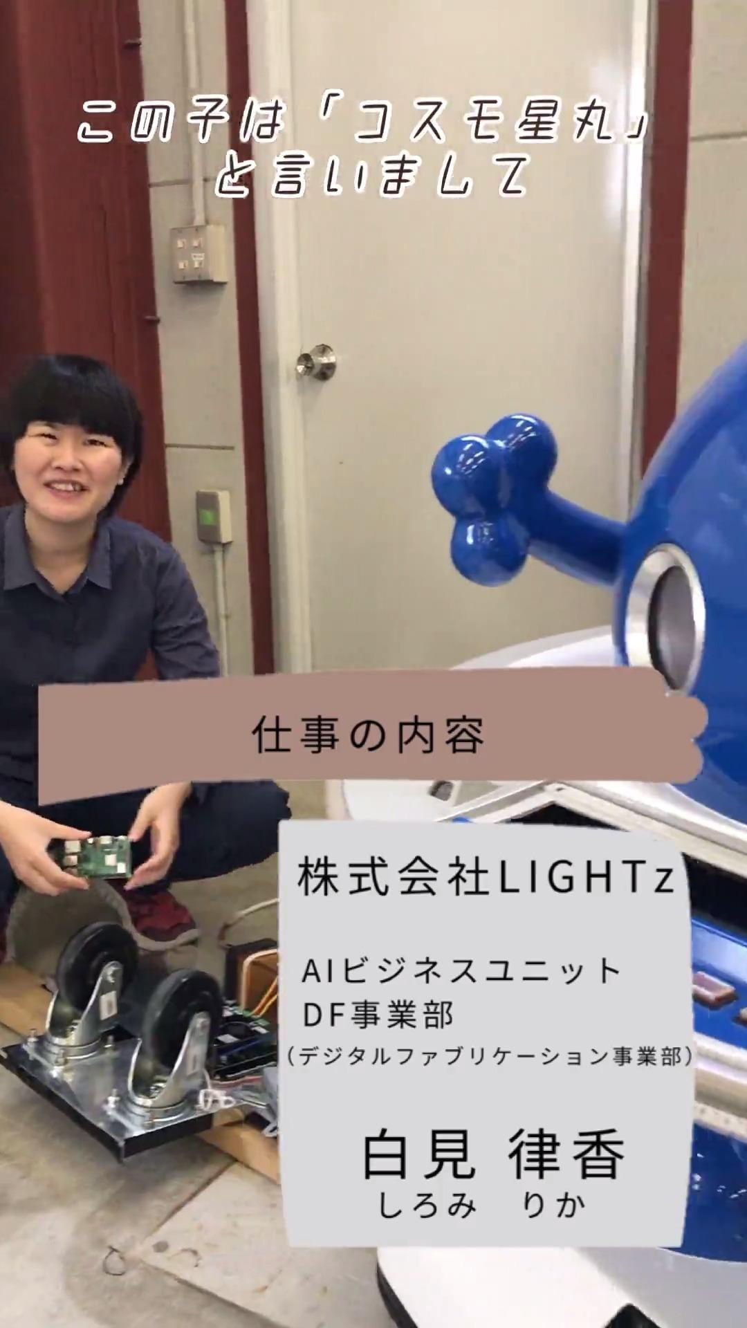 つくば万博のマスコットキャラクター「星丸くん」をご紹介!【採用動画】