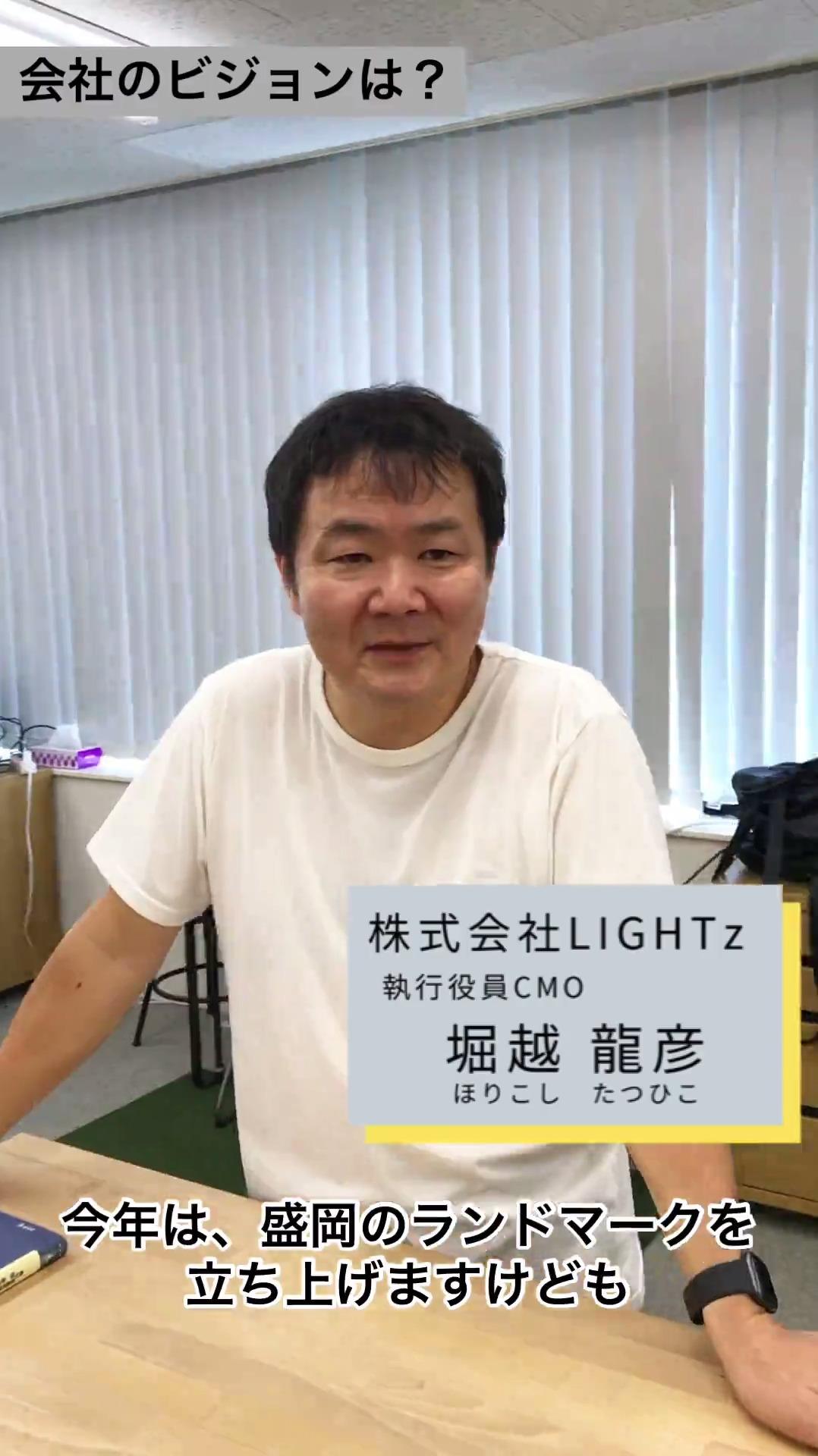 LIGHTzのAI技術で日本の伝統工芸を汎知化していく【採用動画】