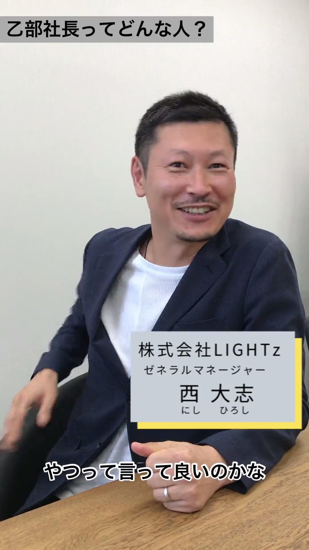 GM西さんが語るLIGHTz社長の素顔とは?【採用動画】