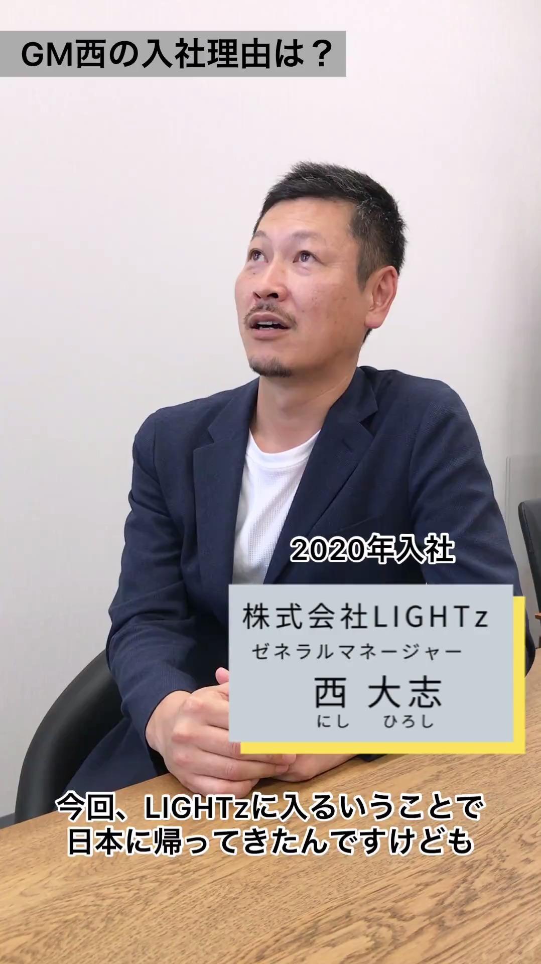 15年間のフランス在住を経て、西さんが LIGHTzに入社した理由【採用動画】