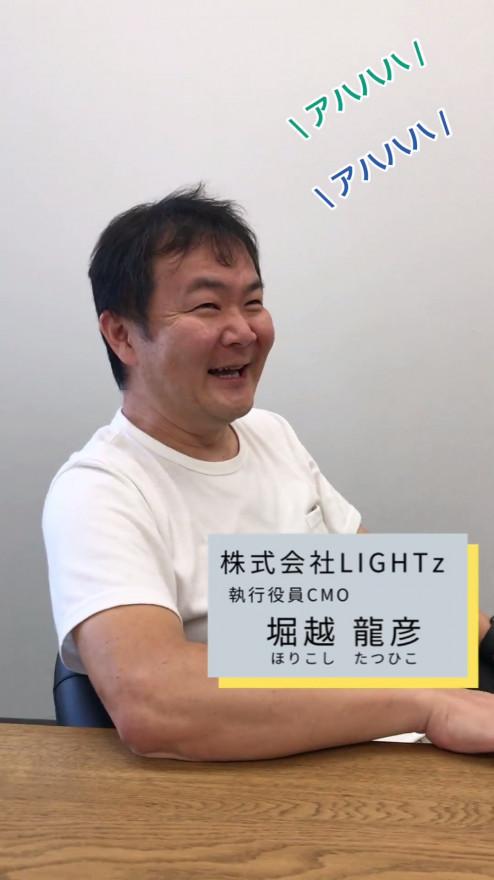 株式会社LIGHTzサムネイル画像