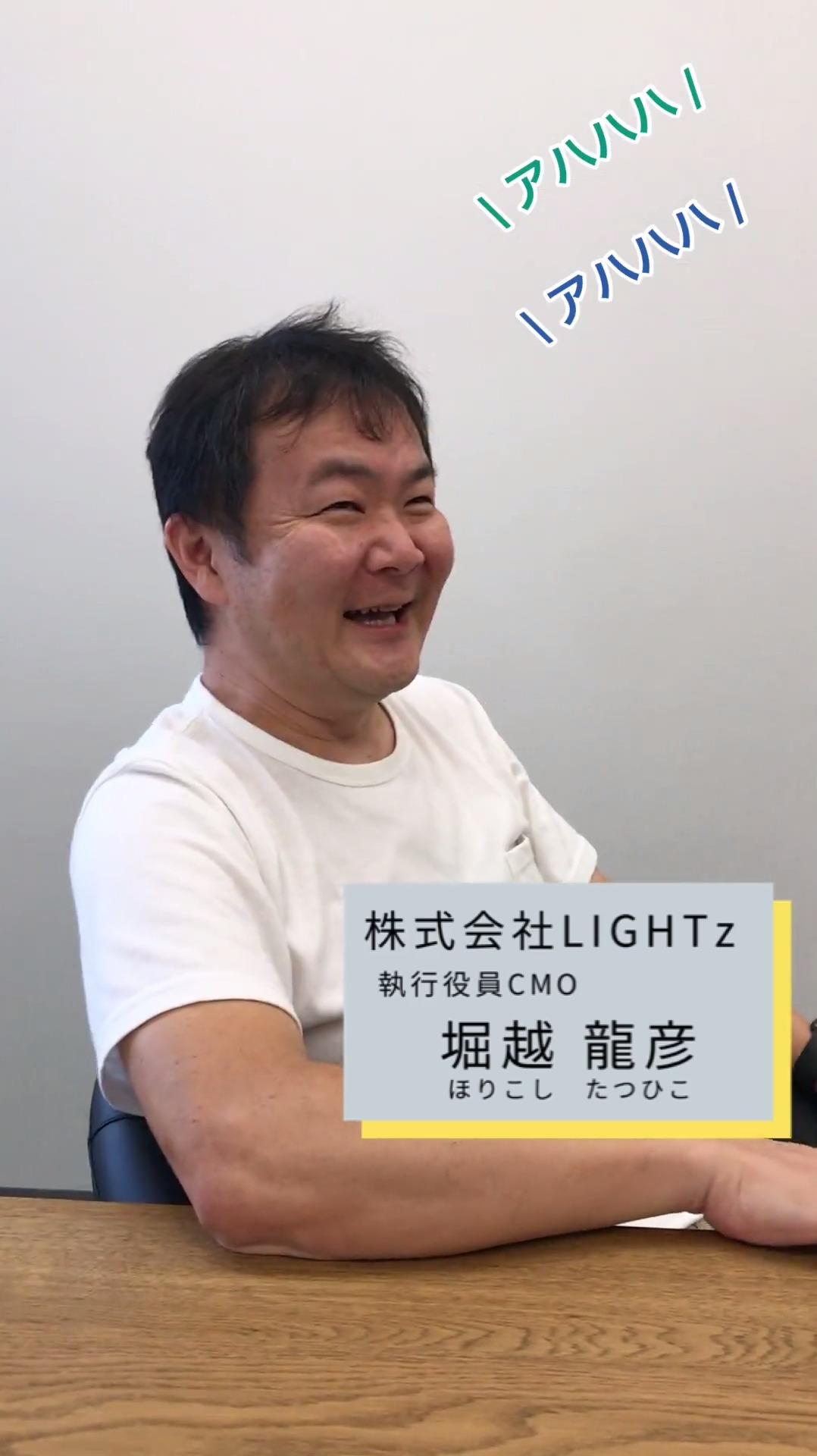 LIGHTz執行役員CMOが語る乙部社長の人柄とは?一同爆笑。【採用動画】