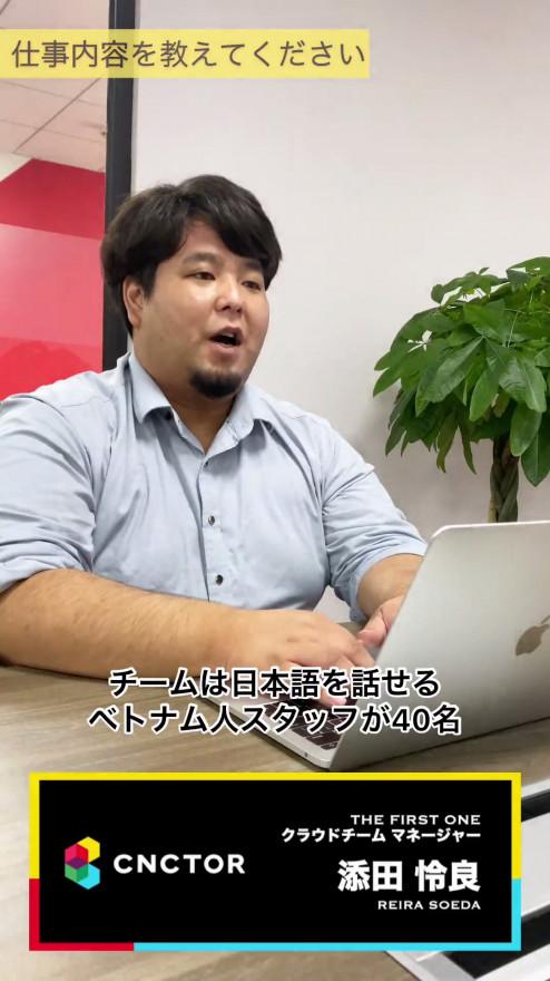 (ベトナムオフィス)日本人4名+現地スタッフ40名の組織体制/【採用動画】