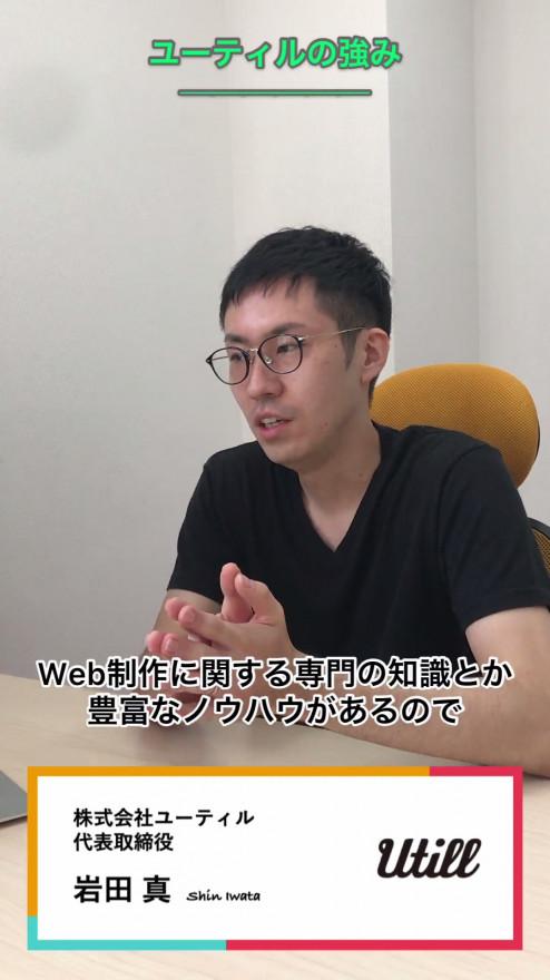ユーティルの強みはWeb制作に関する専門知識と豊富なノウハウ【採用動画】