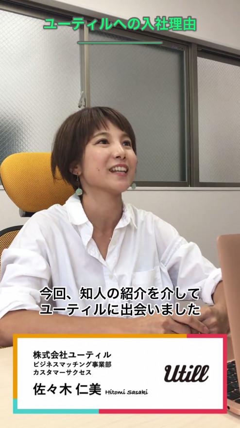 3児のワーママが、ベンチャー企業のユーティルに入社した理由 求人動画インタビュー