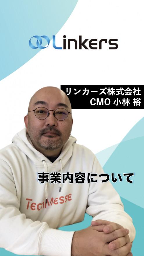 CMOが語るリンカーズの事業内容。優れたシーズ技術と課題がある企業をマッチング