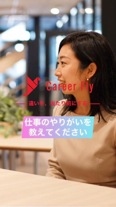 Career Fly株式会社サムネイル画像