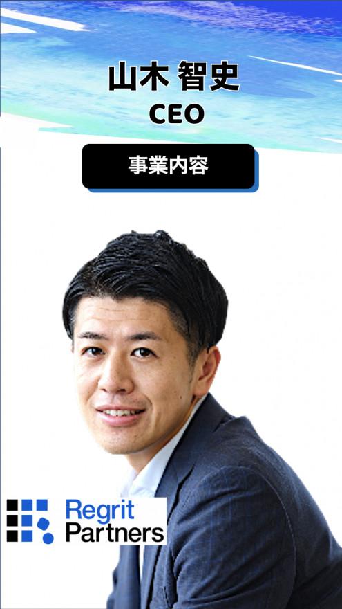 株式会社Regrit Partnersサムネイル画像