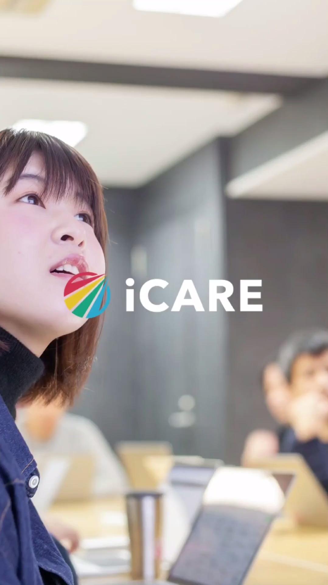 iCAREのDevチームは開発が大好き。探究心や向上意欲を持つ人、大募集!!