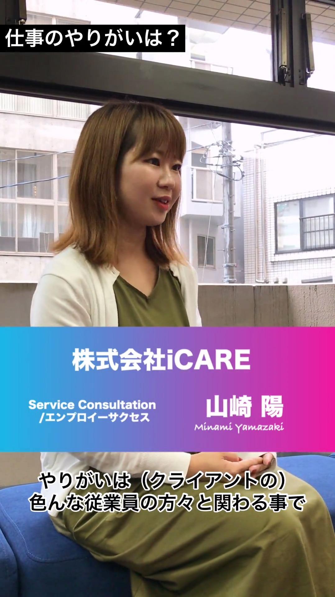 仕事のやりがいについてインタビュー。さまざまな企業の健康経営を支える意義
