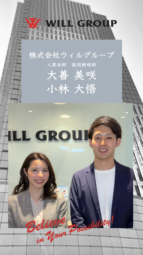 株式会社ウィルグループサムネイル画像