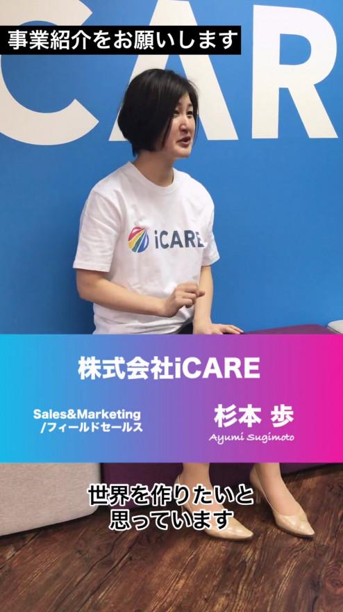 iCAREの事業内容について 「病院に行かないことが評価される世界」を実現したい