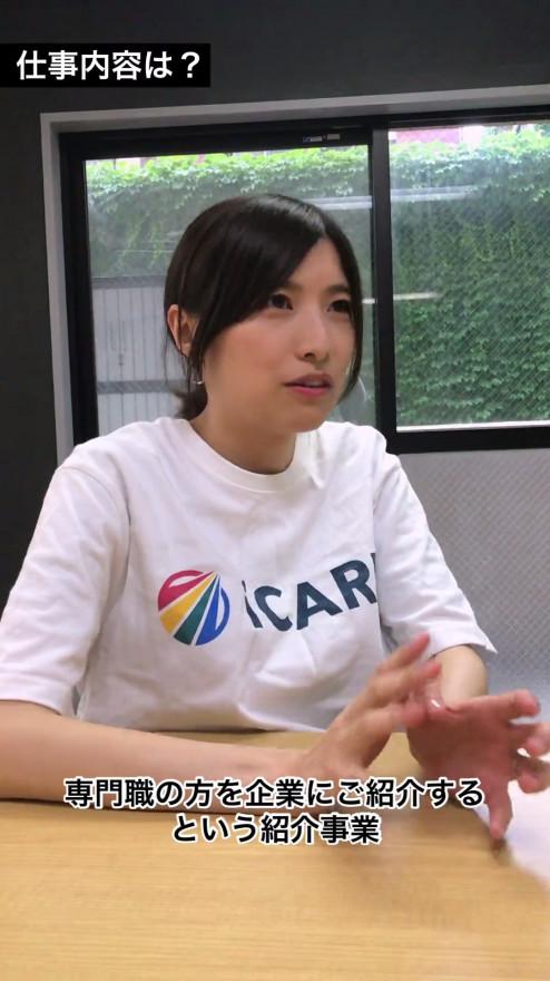 株式会社iCAREサムネイル画像