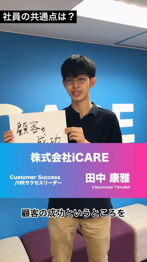 セールス・マーケ・CS・開発などiCAREの全部署が目指す「顧客の成功」