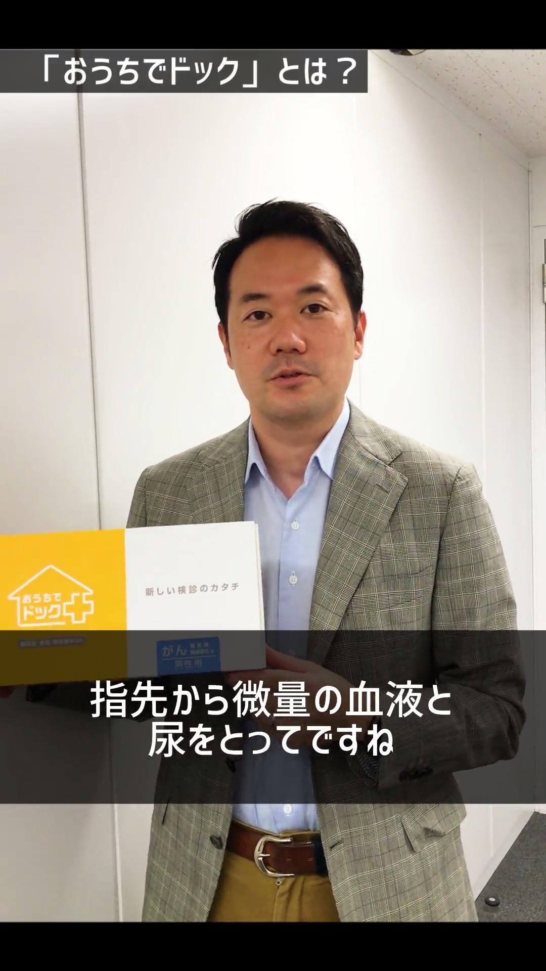 日本初、自宅で人間ドックが出来る「おうちでドック」とは?/【採用動画】