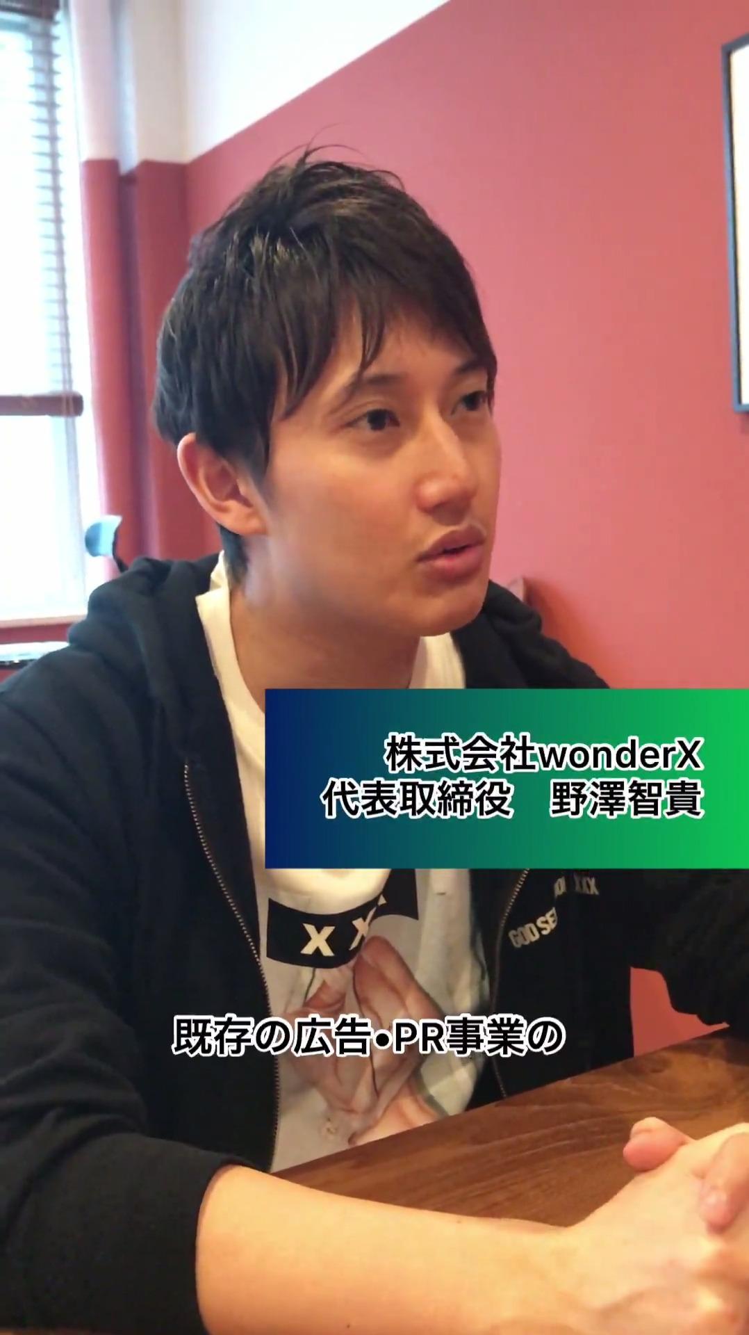「日本一のエンタメテックを目指す」社長が熱き想いを語る/【採用動画】