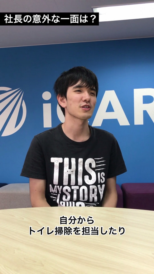 iCAREの山田社長の意外な一面(掃除編) 採用動画